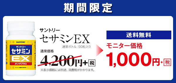 セサミンex 送料無料 1000円+税