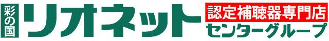 認定補聴器専門店 彩の国リオネットセンターグループ