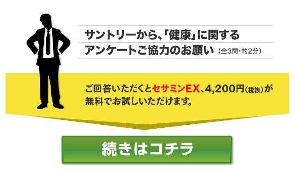 ご回答いただくとセサミンEX、4,200円(税抜)が無料でお試しいただけます。