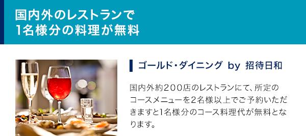 国内外のレストランで1名様分の料理が無料 ゴールド・ダイニング by 招待日和