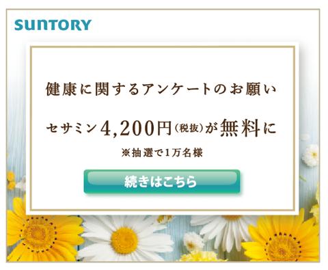 ご回答いただくとセサミンex、4,200円(税抜)が無料でお試しいただけます