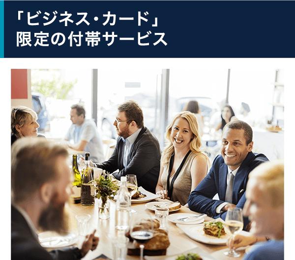 「ビジネス・カード」限定の付帯サービス