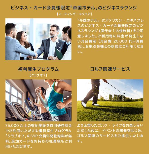 ビジネス・カード会員様限定「帝国ホテル」ビジネスラウンジ 福利厚生プログラム ゴルフ関連サービス