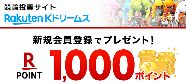 新規会員登録で楽天スーパーポイント1000ポイントプレゼント