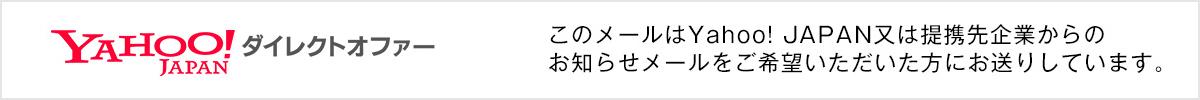 このメールはyahoo! japan又は提携先企業からのお知らせメールをご希望いただいた方にお送りしています。